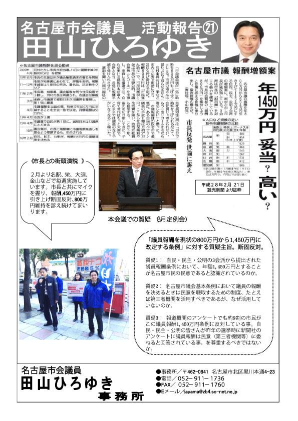 活動報告表2016.3月1