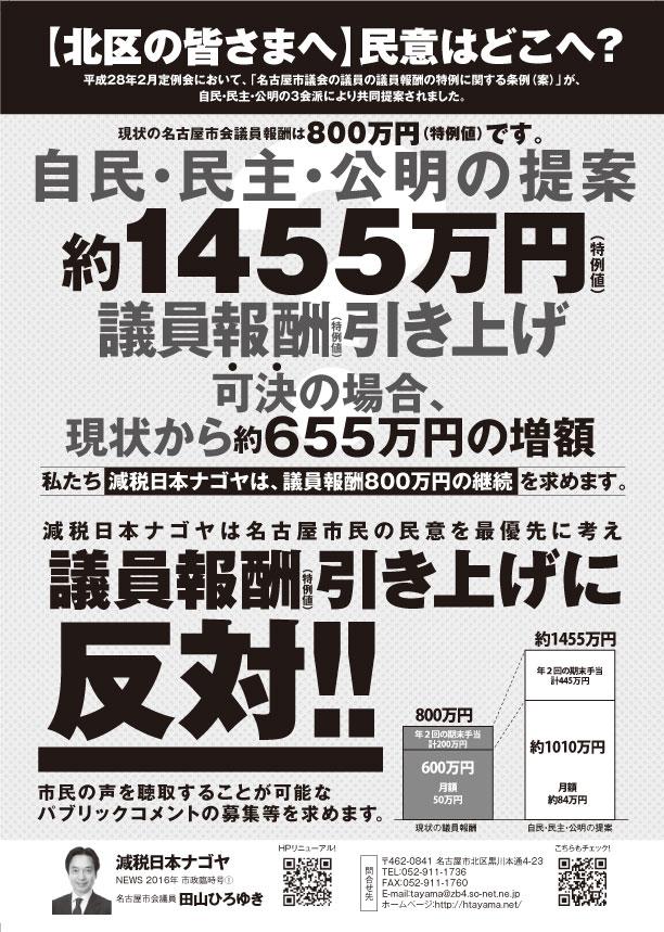 減税日本201602-8名分02