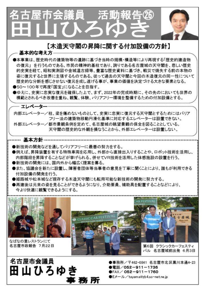 活動報告㉖表2018.8月のサムネイル