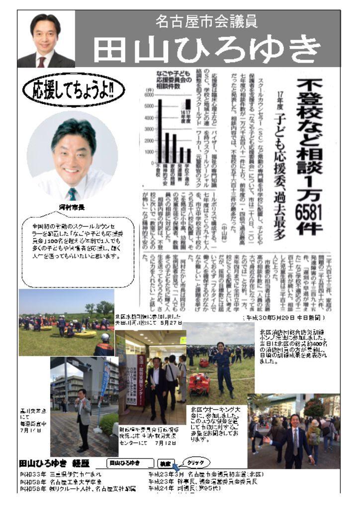 活動報告㉖裏2018.8月修正のサムネイル